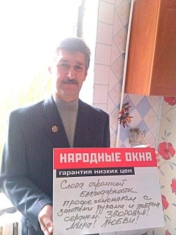 отзыв окна Донецк