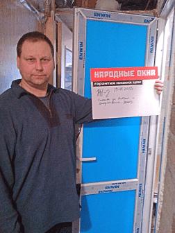 отзыв о народных окнах Донецк